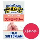 【送料無料】 フジクリップ アイスクリームの素 ストロベリー 1L