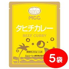 通常価格1,000円の品MCC タヒチカレー ビーフ (200g)×5袋 【セット割引】