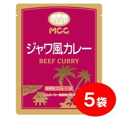 通常価格1,000円の品MCC ジャワ風カレー ビーフ (200g)×5袋 【セット割引】