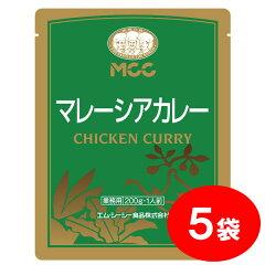 当店通常価格1,000円の品MCC マレーシアカレー チキン (200g)×5袋 【セット割引】