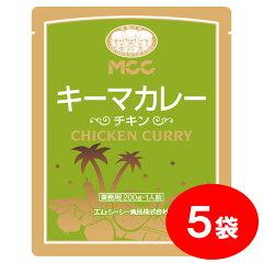 通常価格1,000円の品MCC キーマカレー チキン (200g)×5袋 【セット割引】
