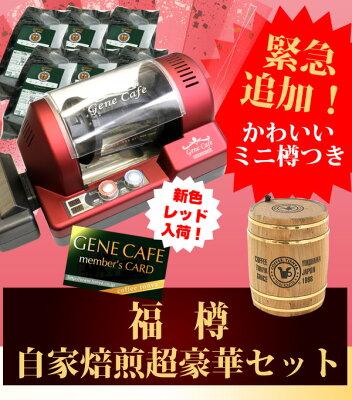 【緊急追加・サテンミニ樽付】 2011年福樽 電動ロースター ジェネカフェ(レッド)&6種の生豆
