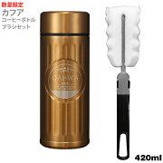 カフアコーヒーボトル420ml
