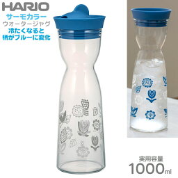 HARIO ハリオ ウォータージャグ サーモカラー 1000ml ブルー WJT-10-BU