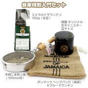 新コーヒー生活応援ハンド焙煎器セット
