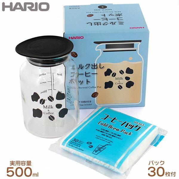 ハリオ ミルク出しコーヒーポット 500ml MDCP-500-B