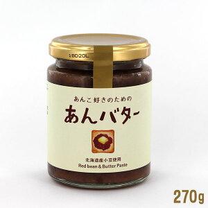 あんこ好きのための あんバター 270g
