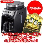 おすすめ豆4種類お試しコーヒーメール便