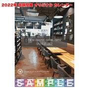 珈琲問屋オリジナル2022年カレンダー