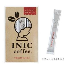 一味違う本格派スティックコーヒーINIC コーヒースムースアロマ 12g (4g×3本入)