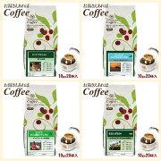 お湯さえあればコーヒーセット(20Px4)