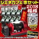 福樽ジェネカフェ赤セット(生豆8kg+Sサイズ樽付)