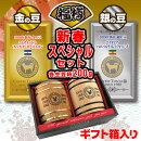 2018年金と銀の豆スペシャルセット(ミニ樽2個付き)【セット商品】