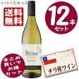 【送料無料】 チリ産白ワイン・ビスタマール・ブリーザ シャルドネ(750ml×12本) 【セット割引】
