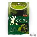 琉球黒糖 黒のショコラ 抹茶味 40g その1