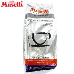 クリーミーなエスプレッソに適した味と香り。ムセッティ クレミッシモ コーヒー豆袋 M250-CR(2...