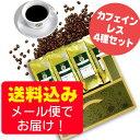 【メール便・配達日時指定不可】カフェインレスコーヒーお試しメ...