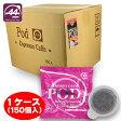 【送料無料】珈琲問屋 エスプレッソポッド44mm カフェインレスブレンドBOX(6.8gx150袋)