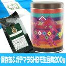 ガテマラSHB200g&デザイン保存缶