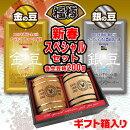 2017年金と銀の豆スペシャルセット(ミニ樽2個付き)【セット商品】
