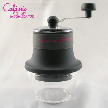 在庫限り Cafemio カフェミオ モリニージョ #02グレイ(セラミックコーヒーミル) CA-M02G