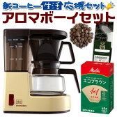 ◆【送料無料】新コーヒー生活応援 メリタ アロマボーイ コーヒーメーカー セット 【セット割引】