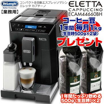 在庫あり・即納できます! 1年間毎月コーヒー豆1kg(生豆時)プレゼント DeLonghi デロンギ エレッタ カプチーノ ECAM44660BH 業務用 コンパクト全自動コーヒーマシン 【送料無料】