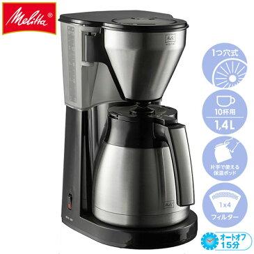 【送料無料】Melitta メリタ コーヒーメーカー イージートップサーモ ブラック LKT-1001