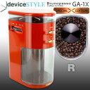 デバイスタイル 電動コーヒーグラインダー GA-1X-R レッド