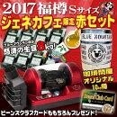 2017年福樽ジェネカフェ限定赤セット(生豆8kg+Sサイズ樽付)