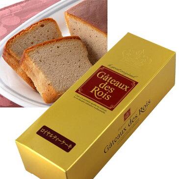 大人のしっとりロイヤルティーケーキ (約320g)