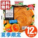コモパンデニッシュオレンジヨーグルト12個【セット商品】