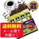 コーヒーメール便【なにが出るかなGW特別企画】