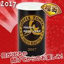 【お正月限定品】2017年福缶(生豆時200g/粉)