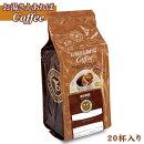 お湯さえあればコーヒーマンデリン(20P)