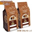 お湯さえあればコーヒーマンデリン40杯(20P×2パック)【セット割引】