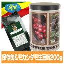 モカシダモG4(生豆時200g)&デザイン保存缶セピアフォトパターンセット