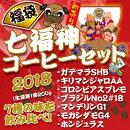 【2017新春初売り!!】コーヒー七福神セット(生豆時合計1.4kg)