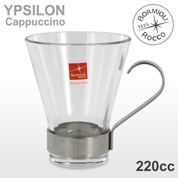Bormioli Rocco ボルミオリロッコ イプシロン カプチーノ220cc 強化ガラス 3.40330