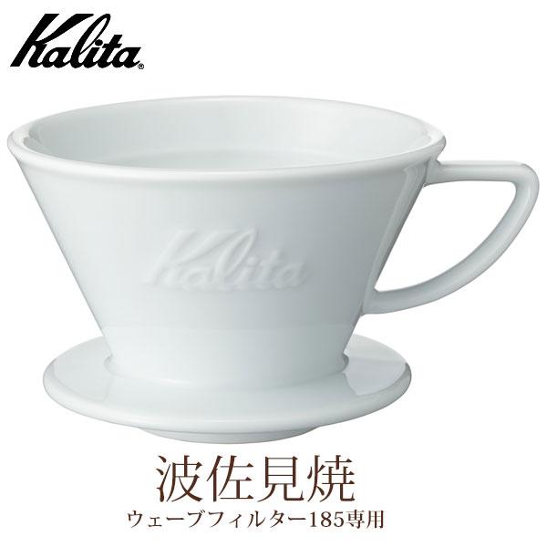 Kalita カリタ HA185 コーヒードリッパー 2〜4人用(波佐見焼)ウェーブ #02135