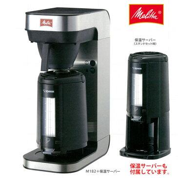 取寄品/日付指定不可 【送料無料】 Melita メリタ 業務用 貯湯式 コーヒーメーカー M182 2.4L(13杯)+ 保温サーバー付セット(象印製)ステンレス 2.5L
