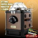 電動焙煎機コーヒービーンロースターJ-150CR