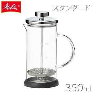 Melitta メリタ メリタ フレンチプレス 350ml スタンダード MJF-1701 3杯用