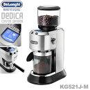 デロンギ最高級コーン式コーヒーグラインダーデディカKG521J-M