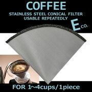 カフェミオソフトステンレススティール円すいコーヒーフィルターEco