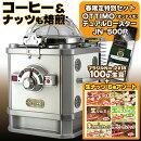電動焙煎機オッティモデュアルロースターJN-500R