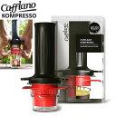 Cafflano Kompresso カフラーノ コンプレッソ コンパクトエスプレッソメーカー P200 取寄品/日付指定不可