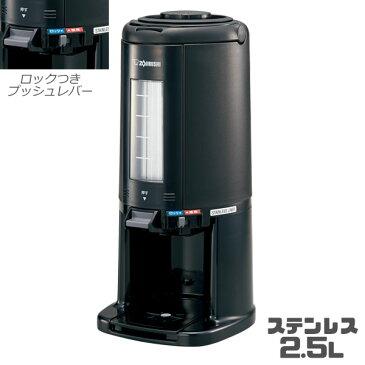 [取寄品/日付指定不可] 【業務用保温サーバー2.5L】 カリタ コーヒーポット SY-AJ25 ステンレス 真空ドリンクディスペンサー(象印製)