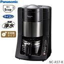 Panasonic 沸騰浄水 コーヒーメーカー NC-A57-K (抽出、ミルの洗浄まで全自動)デカフェ豆コース新搭載 取寄品/日付指定不可
