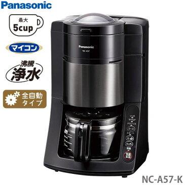 Panasonic 沸騰浄水 コーヒーメーカー NC-A57-K (抽出、ミルの洗浄まで全自動)デカフェ豆コース新搭載